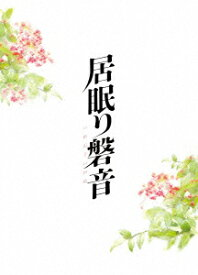 居眠り磐音 特別版 [ 松坂桃李 ]
