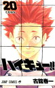 ハイキュー!! 20 (ジャンプコミックス) [ 古舘春一 ]