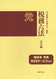 税務六法法令編(令和元年版) [ 日本税理士会連合会 ]