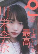 Quick Japan 137