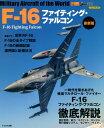 F-16ファイティング・ファルコン最新版 (イカロスムック 世界の名機シリーズ)