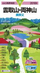 雲取山・両神山(2018年版)