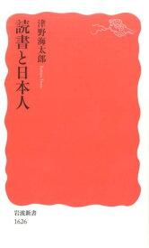 読書と日本人 (岩波新書) [ 津野海太郎 ]