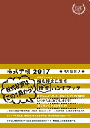 INVESTORS HANDBOOK 2017 株式手帳(ボルドー)