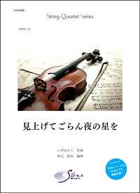 見上げてごらん夜の星を (String Quartet Series)