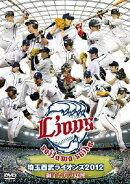 埼玉西武ライオンズ 2012 獅子たちの覚醒