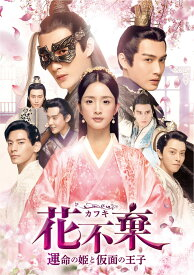 花不棄<カフキ>-運命の姫と仮面の王子ー DVD-SET2 [ アリエル・リン[林依晨] ]