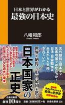 【予約】日本と世界がわかる 最強の日本史