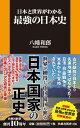 日本と世界がわかる 最強の日本史 [ 八幡 和郎 ]