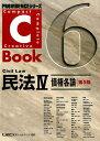 C-Book民法(4)第5版 債権各論 (Providenceシリーズ) [ 東京リーガルマインド ]