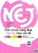 NEJ(ベトナム語版 vol.1)