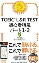 TOEIC L&R TEST初心者特急パート1・2