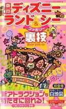 東京ディズニーランド&シーファミリー裏技ガイド(2012〜13年版)