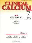 CLINICAL CALCIUM Vol.27No.7