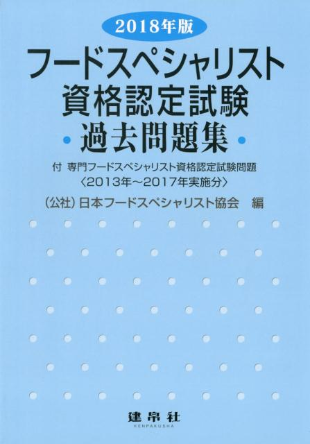 フードスペシャリスト資格認定試験過去問題集(2018年版) 付専門フードスペシャリスト資格認定試験問題 〈2013年〜2017年実施分〉 [ 日本フードスペシャリスト協会 ]