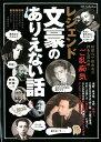 レジェンド文豪のありえない話 (DIA Collection)