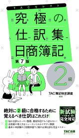 究極の仕訳集 日商簿記2級 第7版 [ TAC株式会社(簿記検定講座) ]