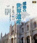 感動の世界遺産 ヨーロッパ3【Blu-ray】