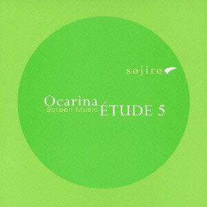 オカリナ・エチュード5〜スクリーン・ミュージック〜 [ 宗次郎 ]