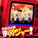 まめジャー (CD+DVD+スマプラ)
