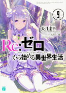Re:ゼロから始める異世界生活9