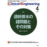 Clinical Engineering(Vol.31 No.4(202) 特集:透析排水の諸問題とその対策