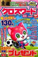 王道クロスワードDX(Vol.5)