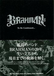 【バーゲン本】BRAHMAN To Be Continued・・・