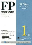 FP技能検定教本1級(3分冊 '19〜'20年版)