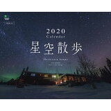 星空散歩カレンダー(2020) ([カレンダー])