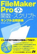 FileMaker Pro関数・スクリプトサンプル活用辞典(ver.9対応)