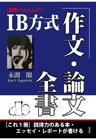 【POD】IB方式[国際バカロレア]作文・論文全書ーー[これ1冊]説得力のある本・エッセイ・レポートが書ける [ 永淵閑 ]