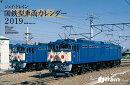 J-Train(2019年1月始まりカレンダー)