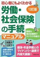 13訂版 労働・社会保険の手続マニュアル