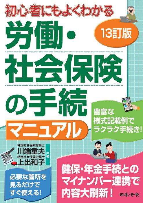 13訂版 労働・社会保険の手続マニュアル [ 川端 重夫 ]