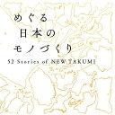 めぐる日本のモノづくり 52 Stories of NEW TAKUMI [ LEXUS NEW TAKUMI PROJECT ]