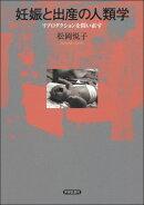 【謝恩価格本】妊娠と出産の人類学ーーリプロダクションを問い直す
