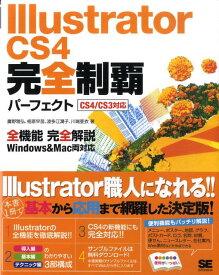 Illustrator CS4完全制覇パーフェクト CS4/CS3対応 [ 鷹野雅弘 ]