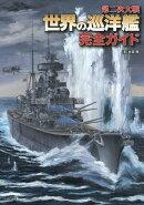 第二次大戦世界の巡洋艦完全ガイド
