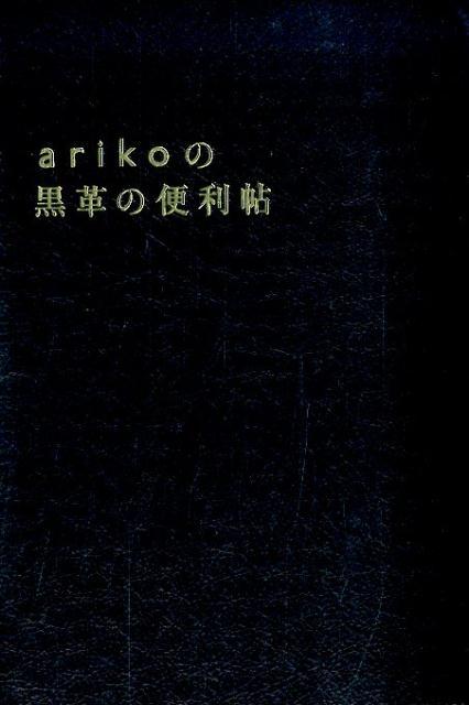 arikoの黒革の便利帖 [ ariko ]