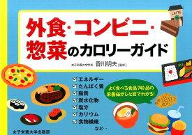 外食・コンビニ・惣菜のカロリーガイド [ 香川明夫 ]