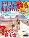 ゼクシィ海外ウエディング2019 Spring&Summer 海外婚の準備・お金スペシャル決定版 (リクルートムック)