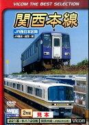 DVD>関西本線JR西日本区間「221系・キハ120形」