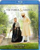 ヴィクトリア女王 最期の秘密【Blu-ray】