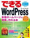 できるWordPress WordPress Ver.5.x対応 本格ホーム [ 星野邦敏 ]