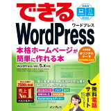 できるWordPress