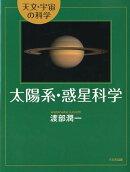太陽系・惑星科学