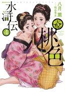 天保桃色水滸伝(4巻)