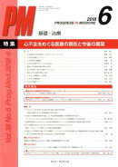 PROGRESS IN MEDICINE(Vol.38 No.6(201)