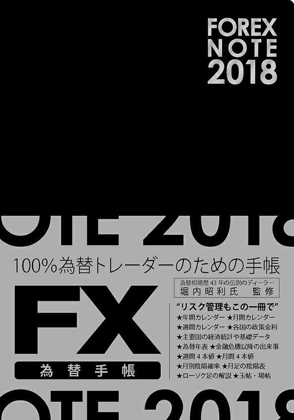 FOREX NOTE 2018 為替手帳 黒 [ 堀内 昭利 ]